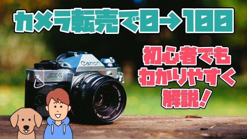 【カメラ転売】初心者が0から月収100万円を稼ぐ為の方法やノウハウを大暴露!