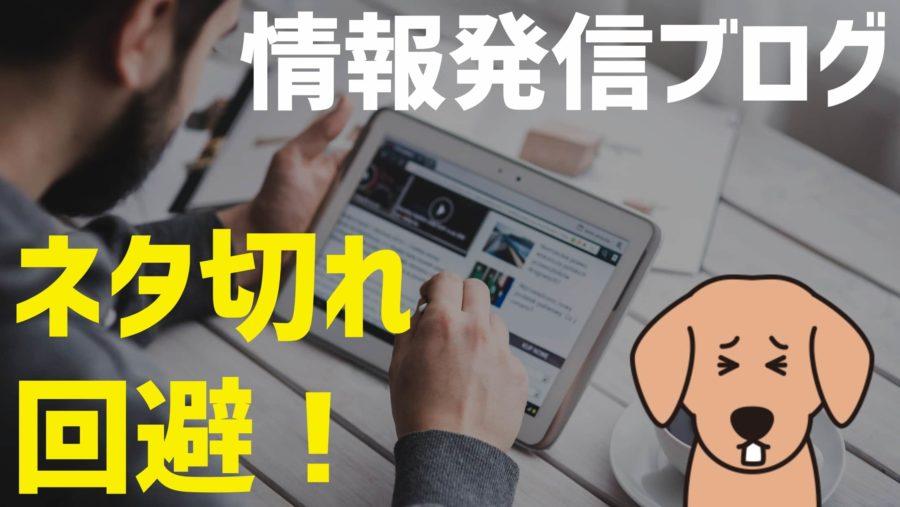 【情報発信ビジネス】ブログでネタ切れしない書き方は?【便利なツールを紹介】