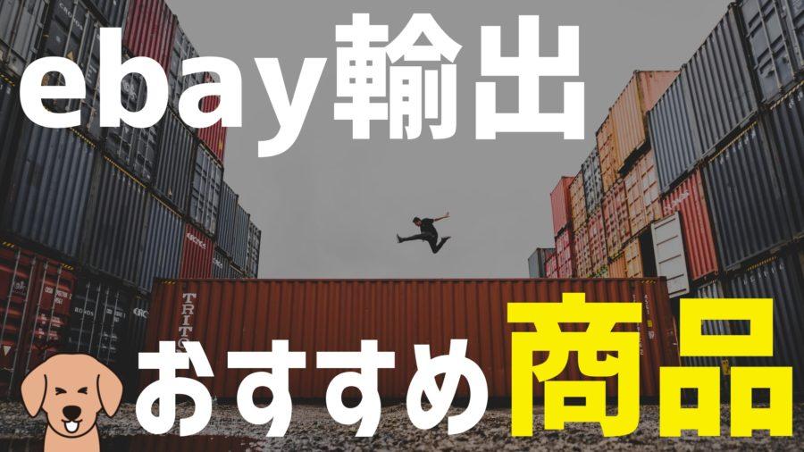 ebay輸出でおすすめの商品は【軽い・小さい・高価】その理由を解説!