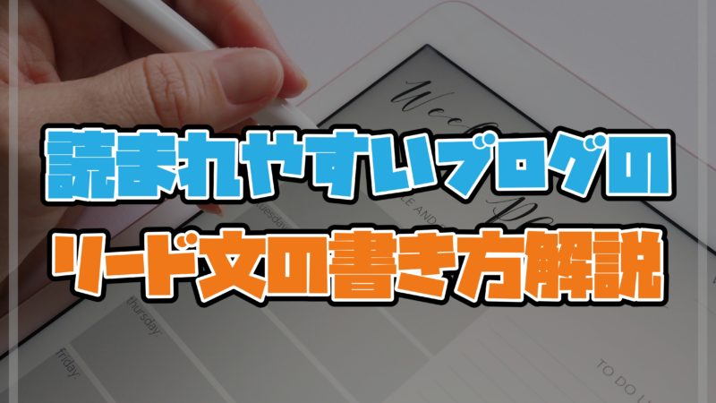【ブログ】最後まで読まれる導入文(リード文)の書き方を初心者向けに解説