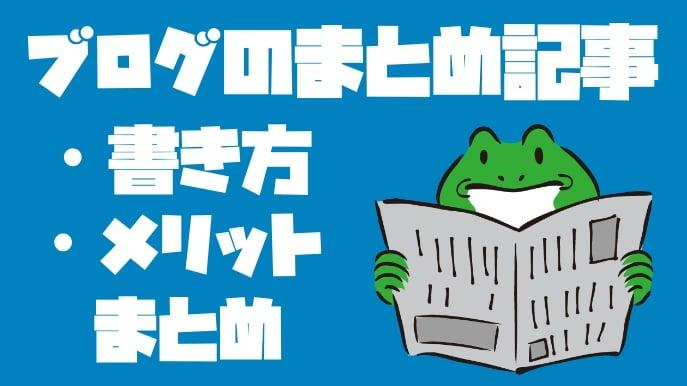 【ブログノウハウ】まとめ記事の作り方・書き方とメリットを詳しく解説!