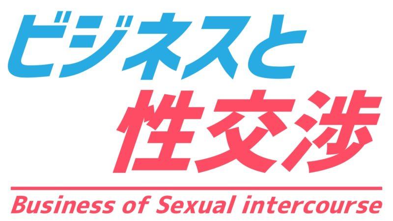 情報発信ビジネスのやり方と売れる仕組みが性交渉の勝ちパターンと同じ件