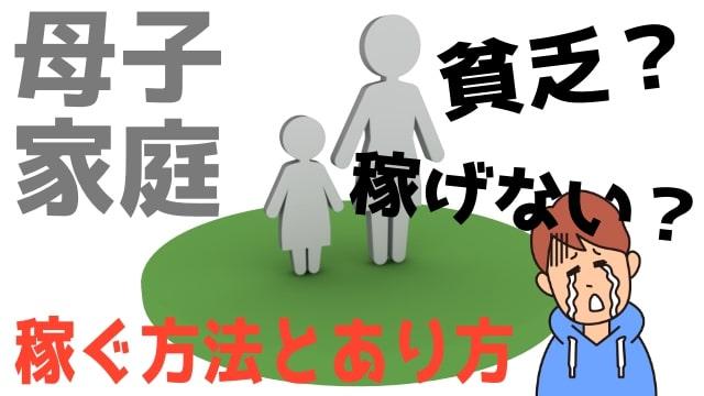 【実話】母子家庭は貧乏で辛い?稼げない?【答え:幸せだし稼げる】理由を解説