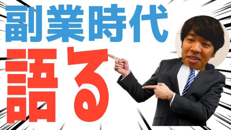 【実体験】副業で月収25万円稼いだ時のスケジュールと周りの反応【現在は独立】