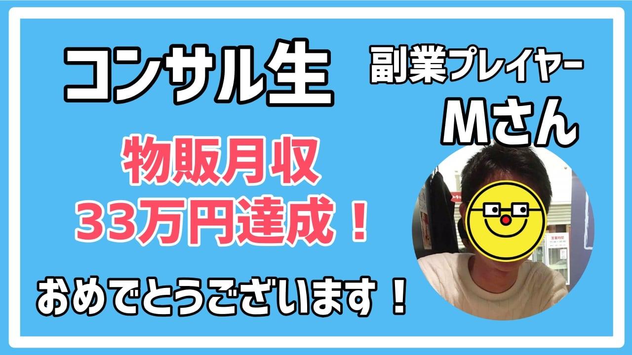 【物販コンサル】Mさんが副業カメラ転売で月収33万円を突破!【外注化済】