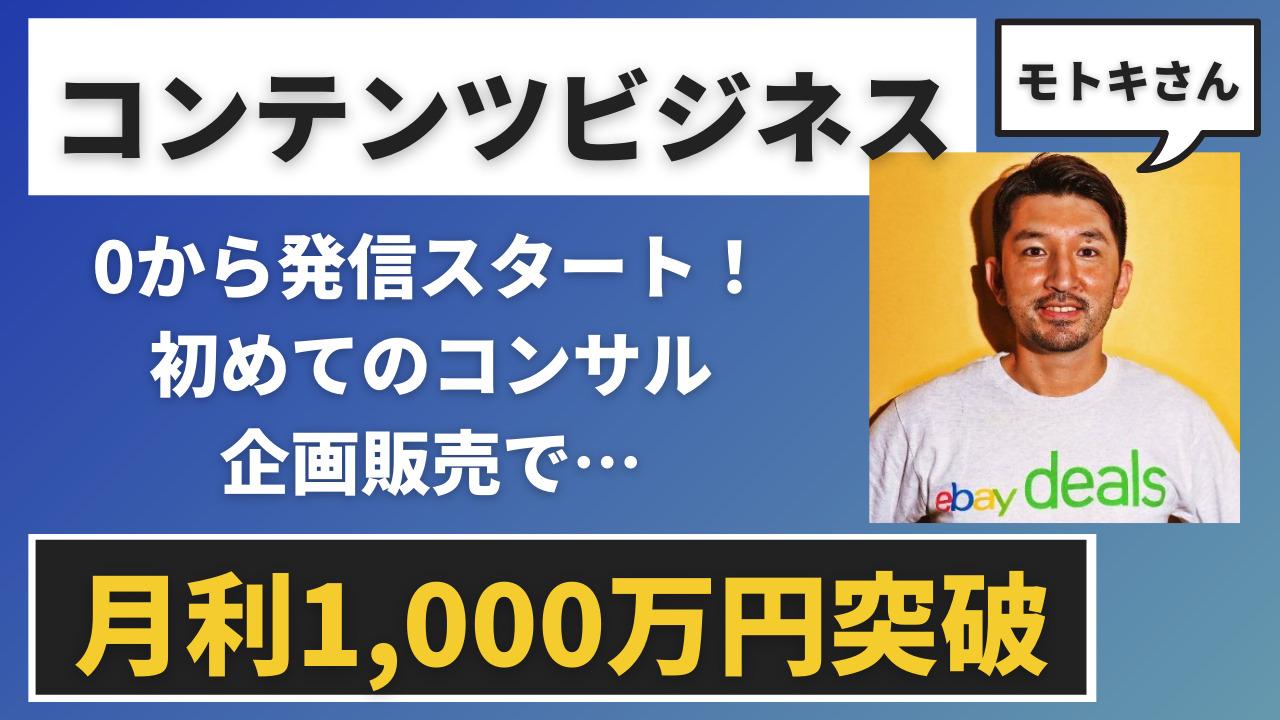 【情報発信】コンサル生のebay輸出モトキさんが月収1000万円突破!【ブログ・メルマガ】