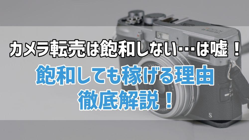 【2019】カメラ転売は飽和しない…は嘘!でも、飽和しても全然稼げる理由を解説