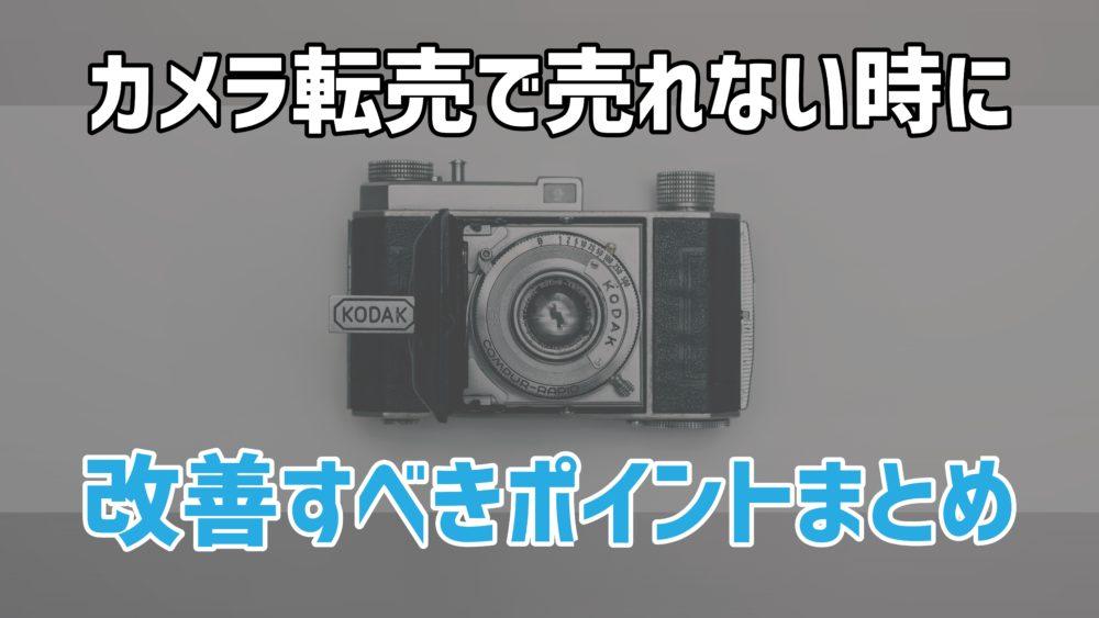 【完全保存版】カメラ転売で売れない時に見直したい事を全て洗い出してみた【改善】