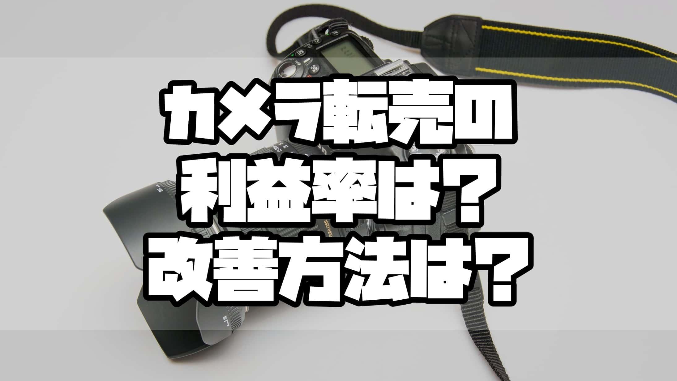 【約25%】カメラ転売の利益率は?改善方法は?【現役プレイヤーが解説】