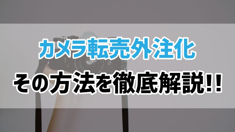 【カメラ転売】外注化の方法は?おすすめ業者は?初心者にも分かりやすく解説!