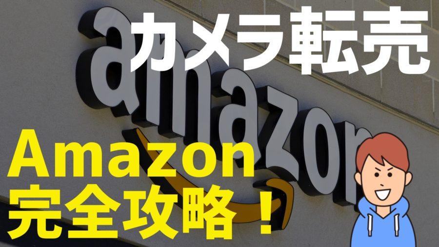 【カメラ転売】Amazon完全攻略!出品すべき商品は?無在庫可能?徹底解説!