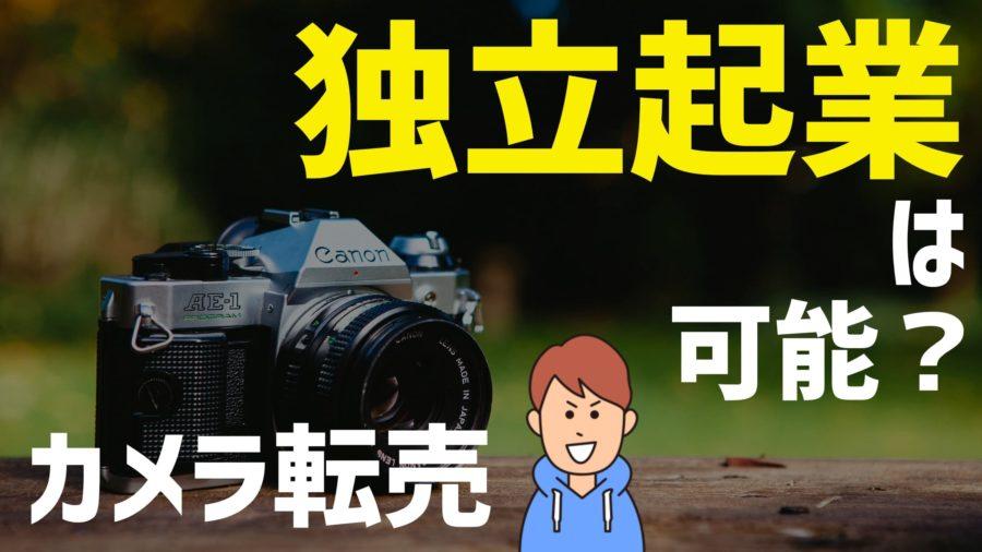 カメラ転売で独立起業は可能?【答え:可能だけど戦略が必要】