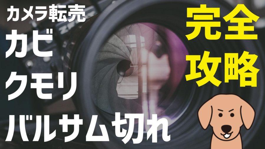 【カメラ転売】カビ・クモリ・バルサム切れって何?価格の影響は?徹底解説!
