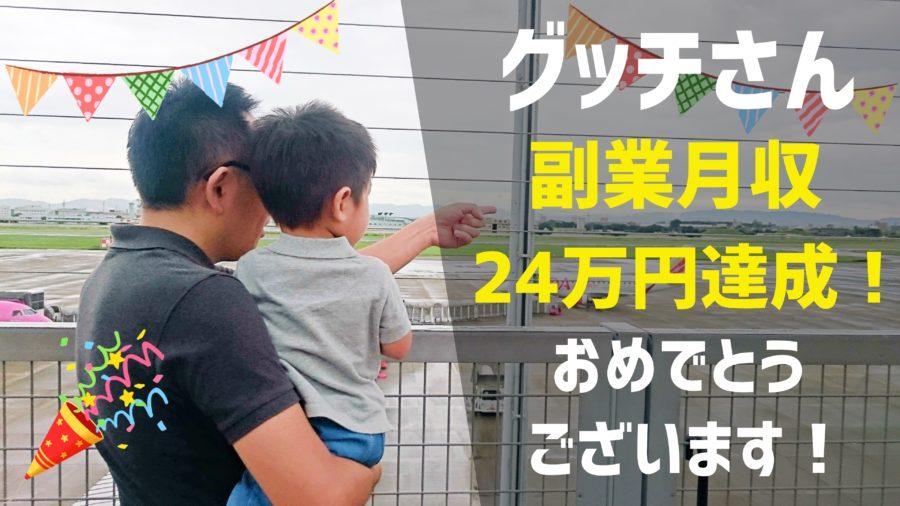 【物販コンサル】グッチさんが副業カメラ転売で月収24万円を突破!【目標達成】