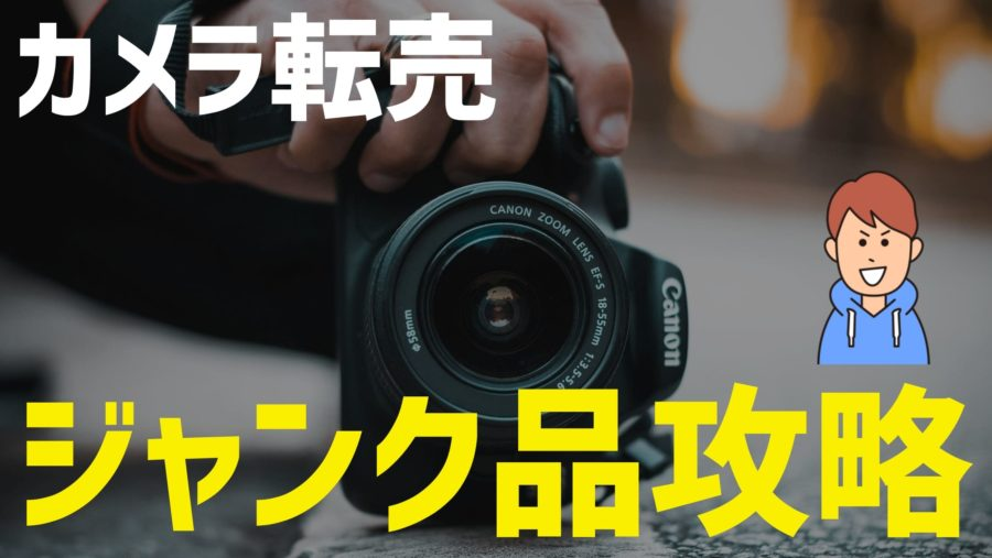 【カメラ転売】ジャンク仕入れは危険?爆益?攻略法を徹底解説!!