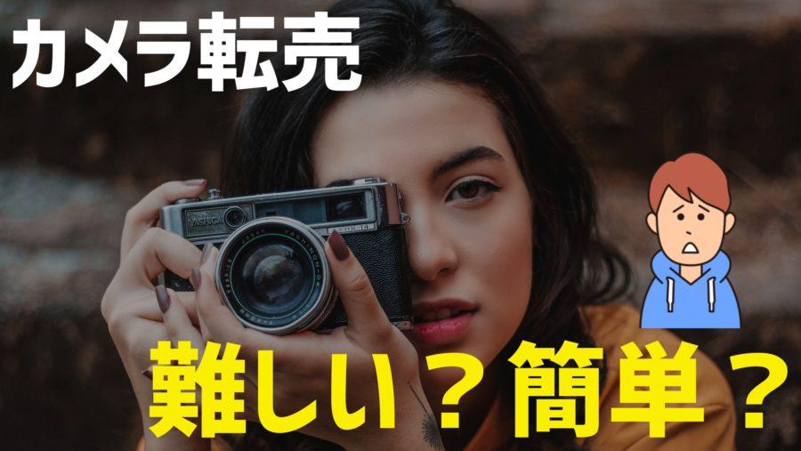 カメラ転売は簡単?難しい?経験者が暴露します!【結論:覚えるまで難しい】