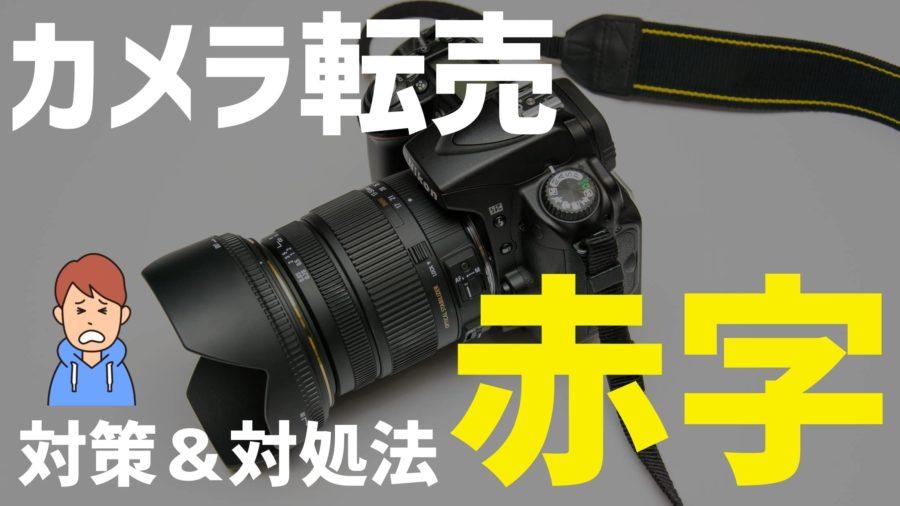 カメラ転売で赤字が出ない方法は?対策は?【結論:安く買えれば問題無し】