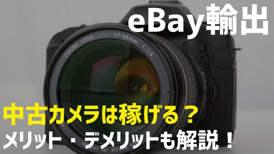 【eBay輸出】中古カメラはおすすめ?本当に稼げる?【結論:普通に稼げる】