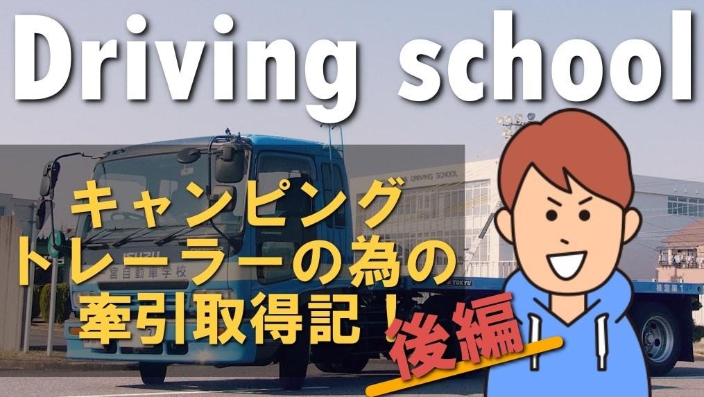 【体験レポ】自動車教習所でキャンピングトレーラーの牽引免許取得してみた!