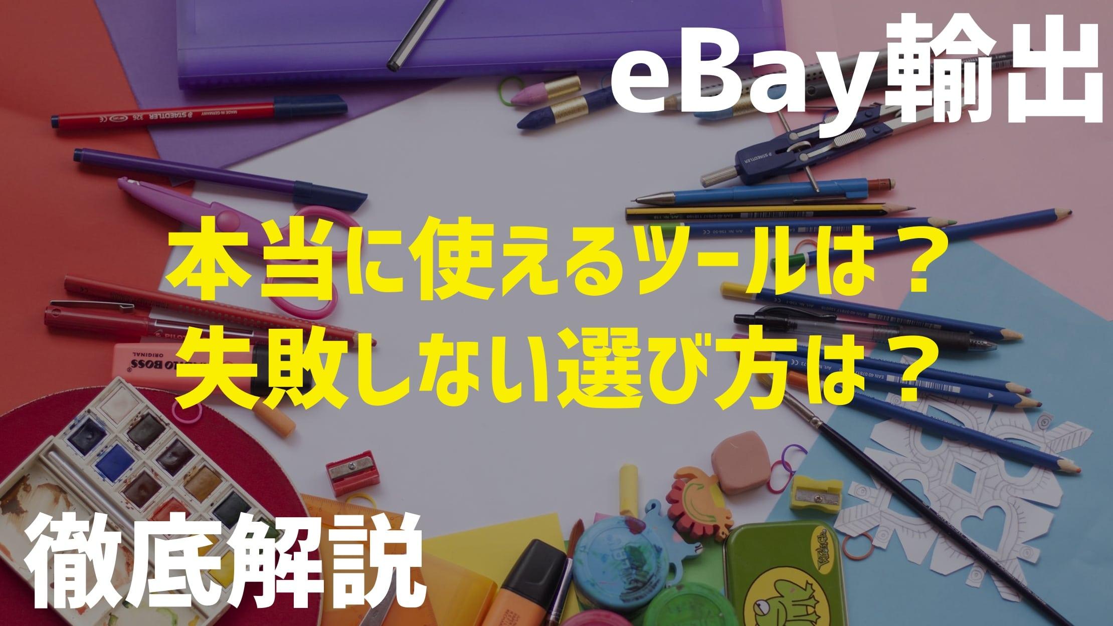【2020年】eBay輸出で本当に使えるツールは?失敗しない選び方は?徹底解説!
