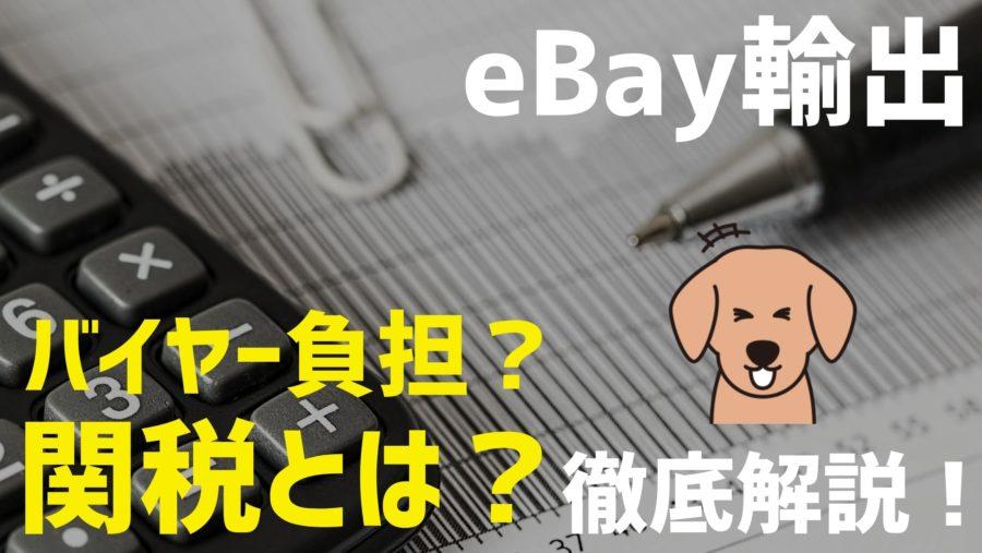 【eBay輸出】関税は誰が払う?関税のクレームの対処法は?徹底解説!