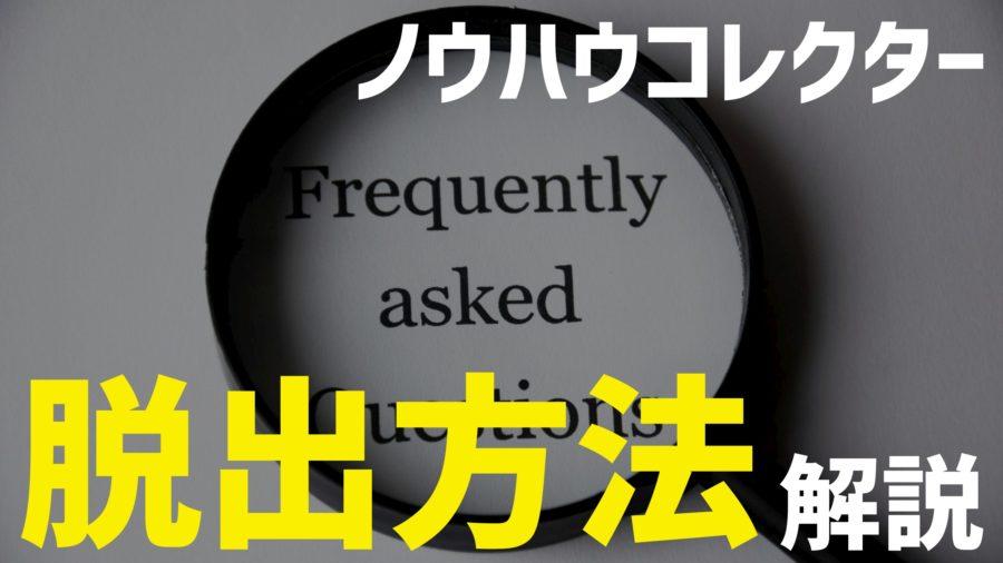 【体験談】ノウハウコレクターを脱出できない人の特徴は?そこから成功する方法は?解説!