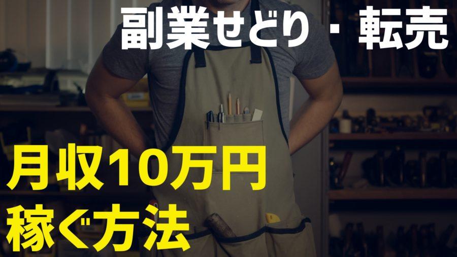 副業せどり・転売で月10万円稼ぐ具体的な方法を4つのステップで解説!