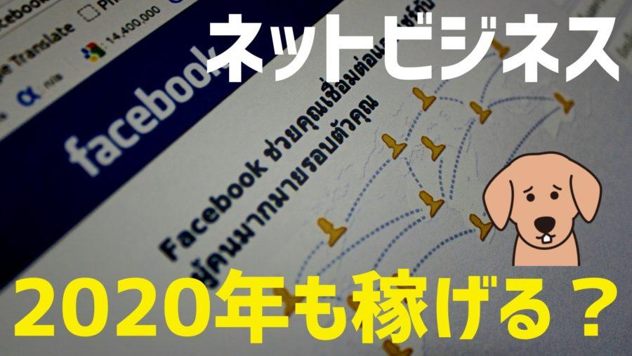 【2020年】ネットビジネスの現状は?今稼げるビジネスは?【実践者が解説】