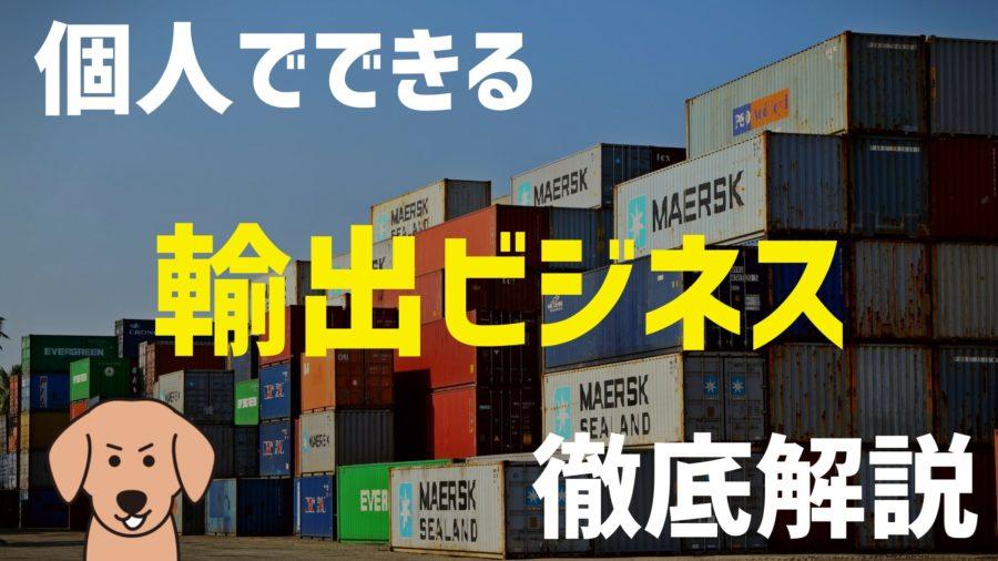 日本の物を海外に売る仕事【輸出ビジネス】は個人でも副業でも可能!方法を解説