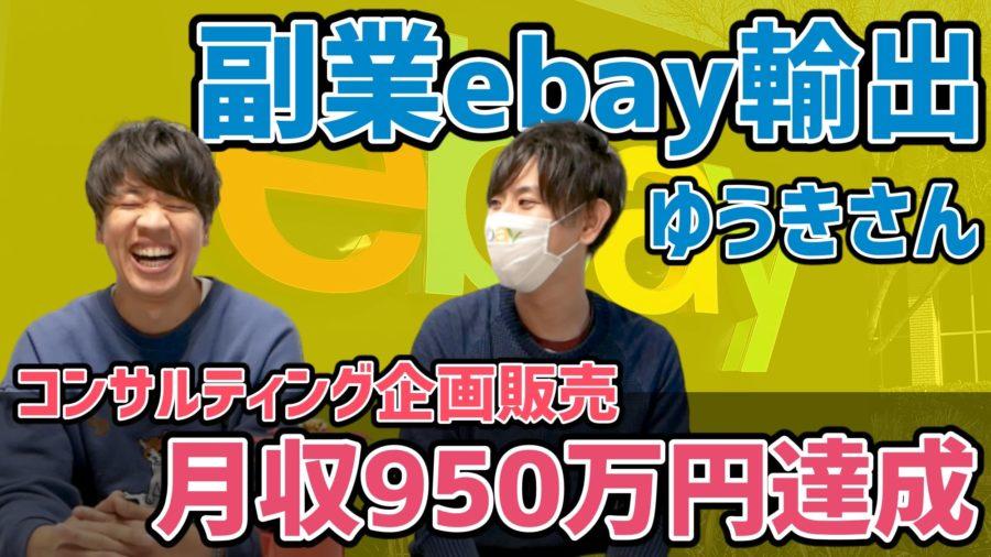 【情報発信】副業ebayゆうきさんが月収950万円を達成しました!【ブログ・メルマガ】
