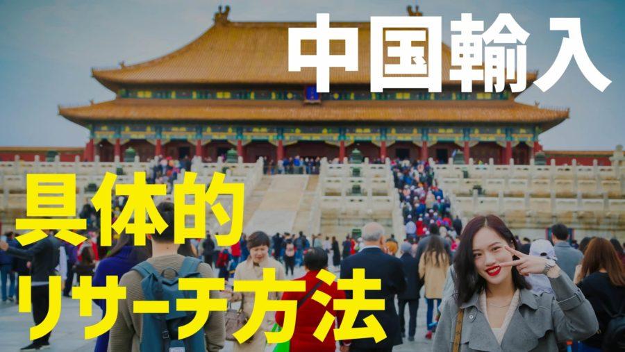 【メルカリ転売】中国輸入商品の具体的なリサーチ方法を徹底解説!