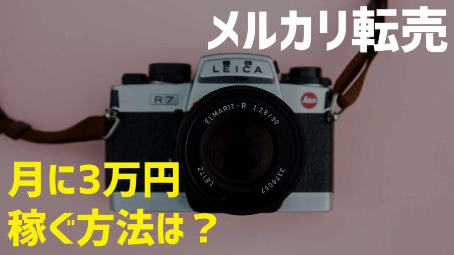 【保存版】メルカリで月3万円稼ぐためのロードマップ!副収入を得て生活を楽にしよう