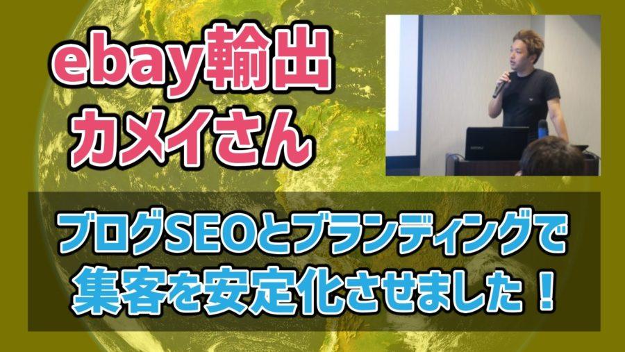 【情報発信】ebay無在庫カメイさんがブログSEOを学び集客を安定化させました!【ブログ・メルマガ】