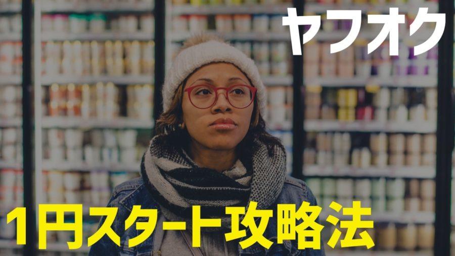 【ヤフオク】1円スタートは稼げる!?値が上がらない理由は?徹底解説!