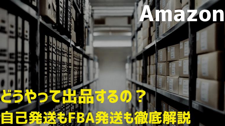 【2020年最新版】Amazonの出品方法は?自己発送もFBA発送も徹底解説!