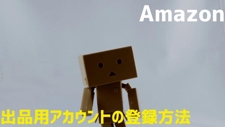 【2020年版】せどり・転売のためのAmazon登録方法を初心者向けに解説