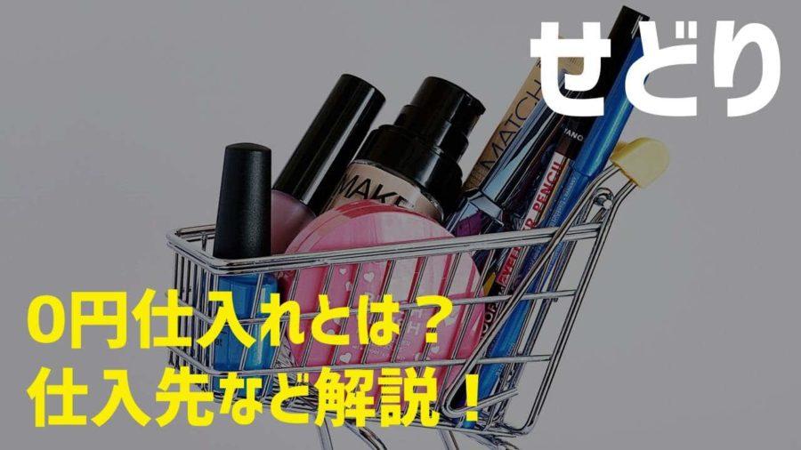 【せどり】無料で仕入れ可能な0円仕入れとは?仕入先は?危険な0円仕入れは?徹底解説!