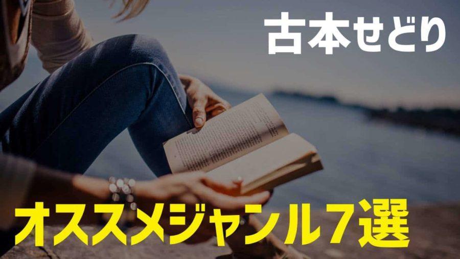 古本せどりで利益率の高い商品は?おすすめ商材を7つ紹介!!