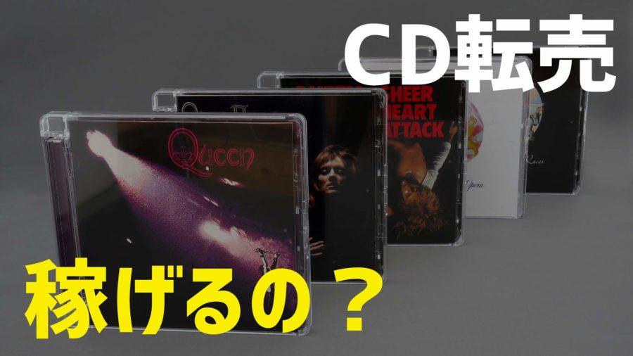 CDせどりは売れない!?儲からない?その理由と対処法を解説
