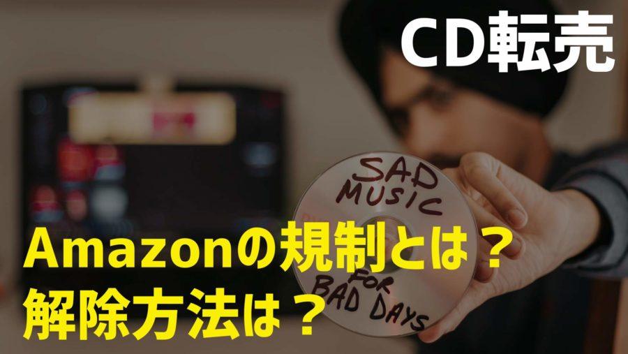 【せどり】AmazonでCDの規制がある場合の対処法は?解除は可能?徹底解説