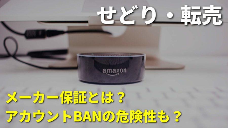 転売・せどりでメーカー保証の扱いは?Amazonアカウントが消される?徹底解説!