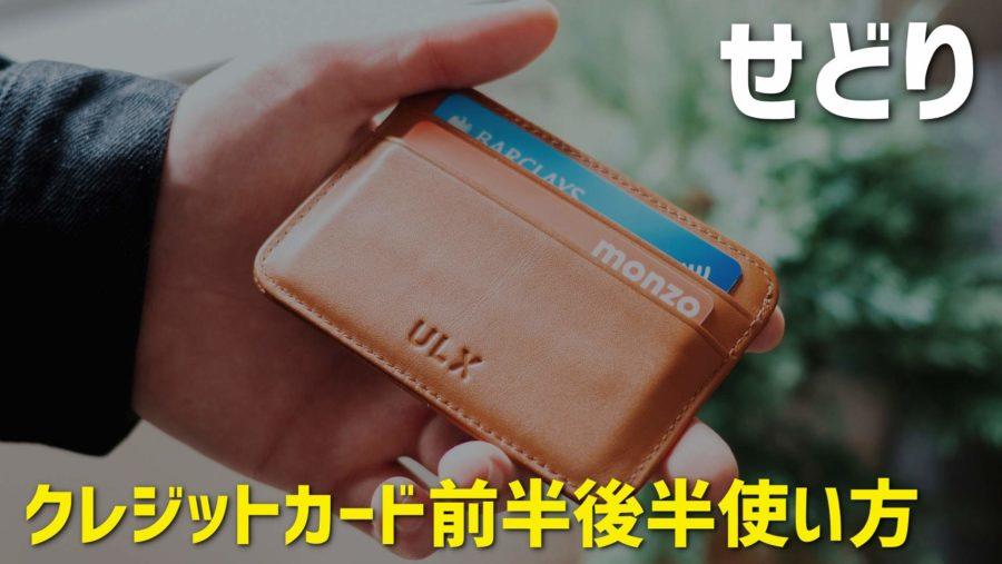 せどりでクレジットカードを前半後半に分けるべき理由と上手な使い方を徹底解説!