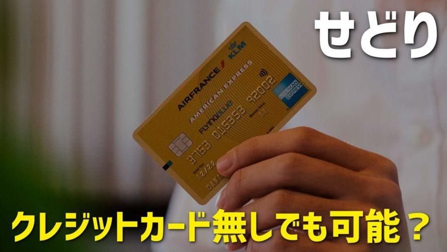 せどりはクレジットカードなしでも可能?使うメリット・デメリットは?徹底解説!