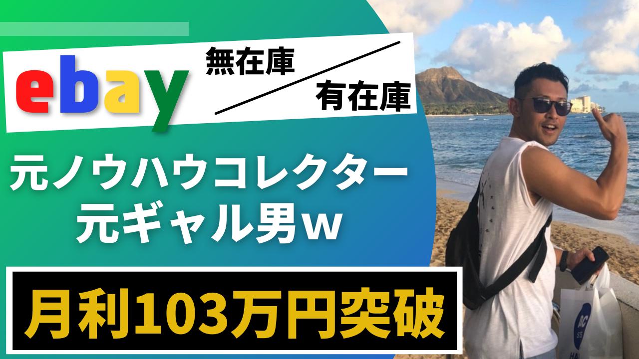 よしおさんがeBay輸出転売で月収100万円突破しました!「ハイパーノウハウコレクターから脱出して、今はワクワクの毎日です!」