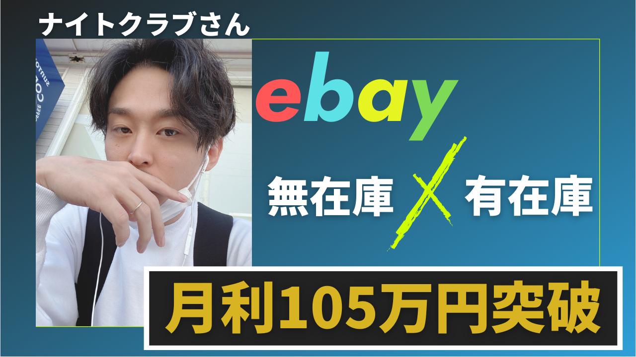 ザ・ナイトクラブさんがeBay無在庫×有在庫輸出で月収105万円達成しました!