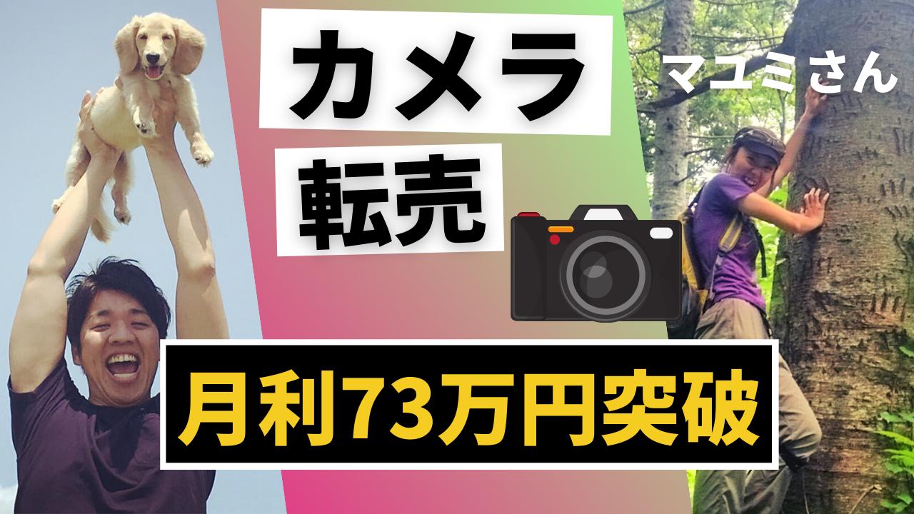 マユミさんが主婦業と中古カメラ転売の両立で月収73万円を達成しました!