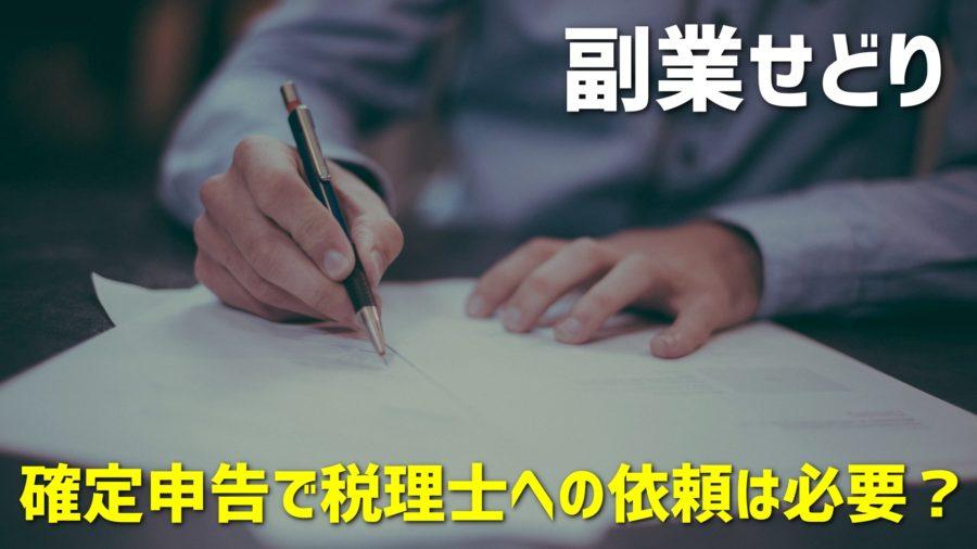 副業せどりをする上で税理士への依頼は必要?確定申告の対処法を徹底解説!