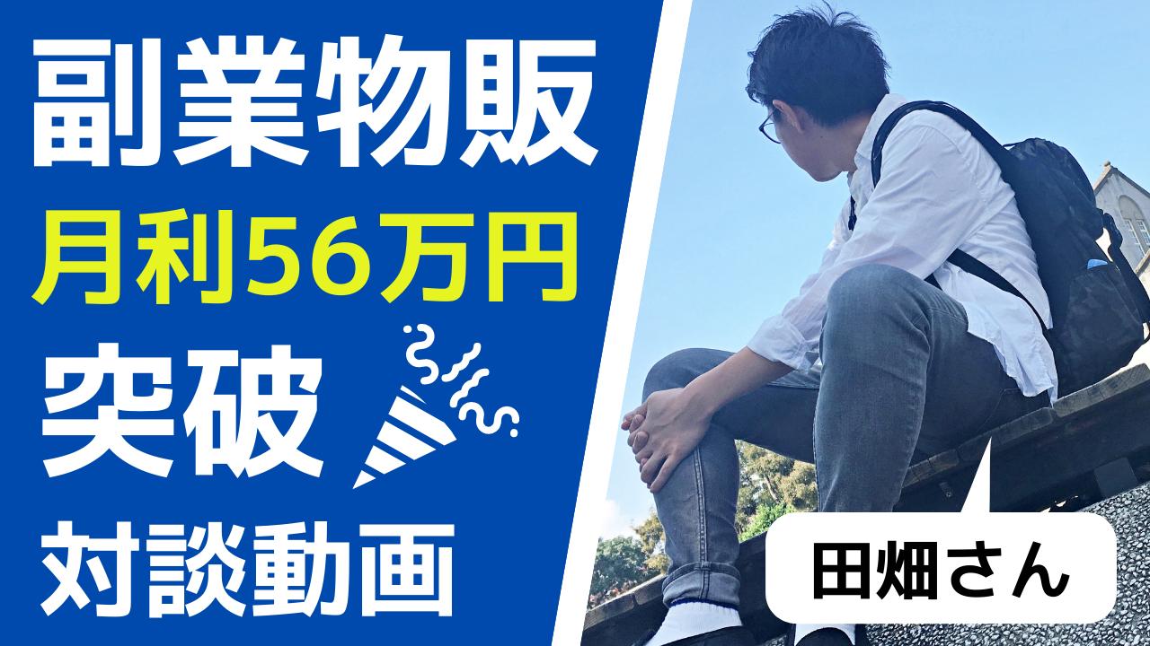 田畑さんが中古カメラ転売のeBay輸出×国内転売で月収56万円を突破しました!『コンサル当初の目標20万円を大きく上回る結果を残すことができてよかったです!』
