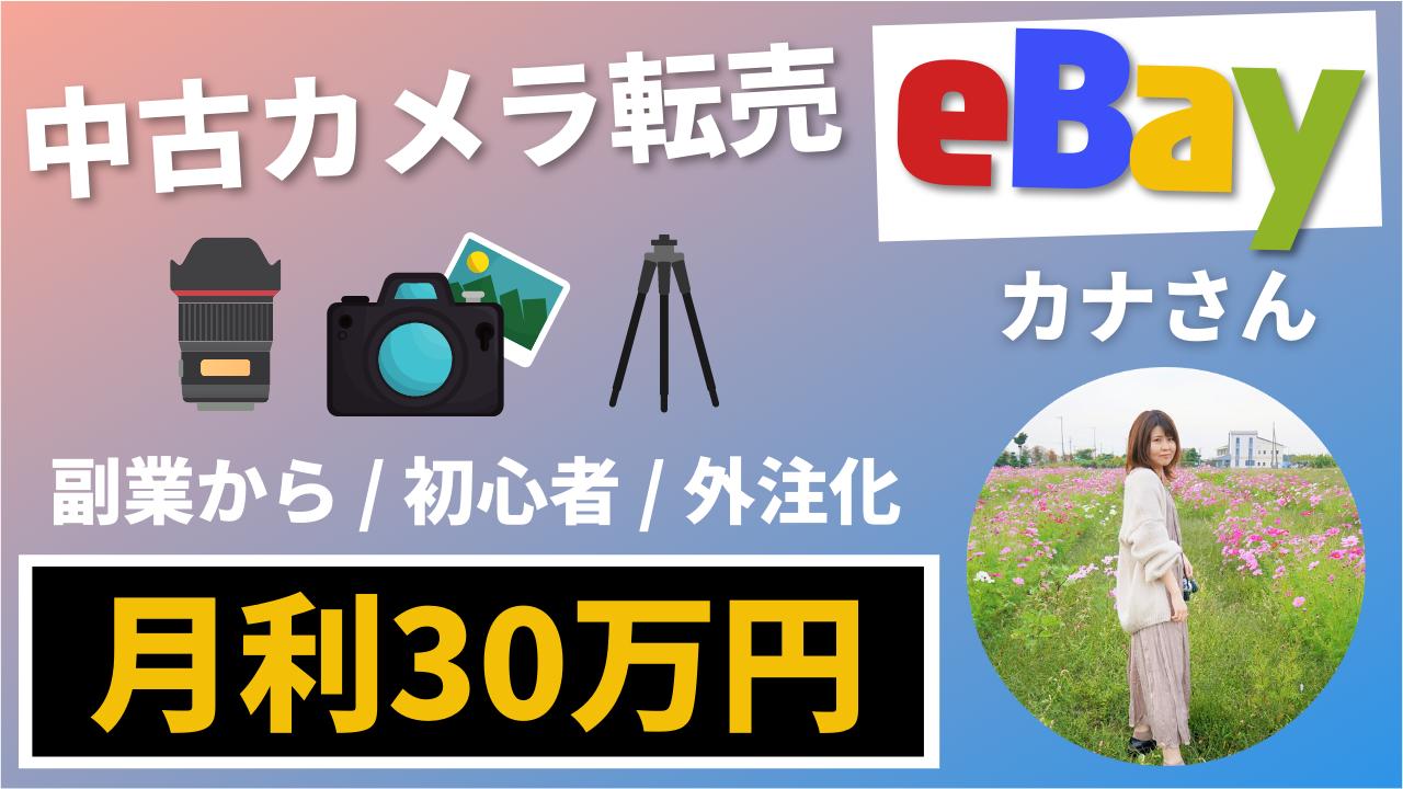 カナさんが中古カメラ転売で月利30万円を突破しました!【実績者対談】