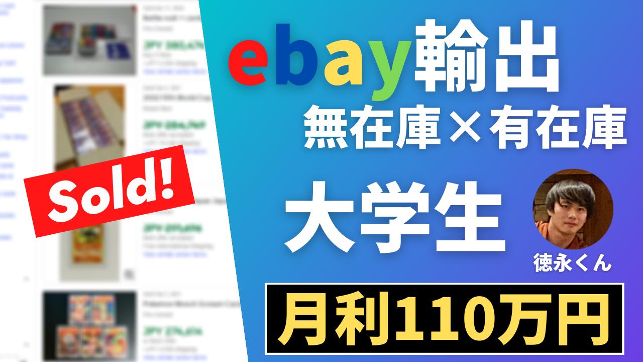 大学生の徳永くんがebay無在庫輸出×有在庫で月利110万円を突破しました!